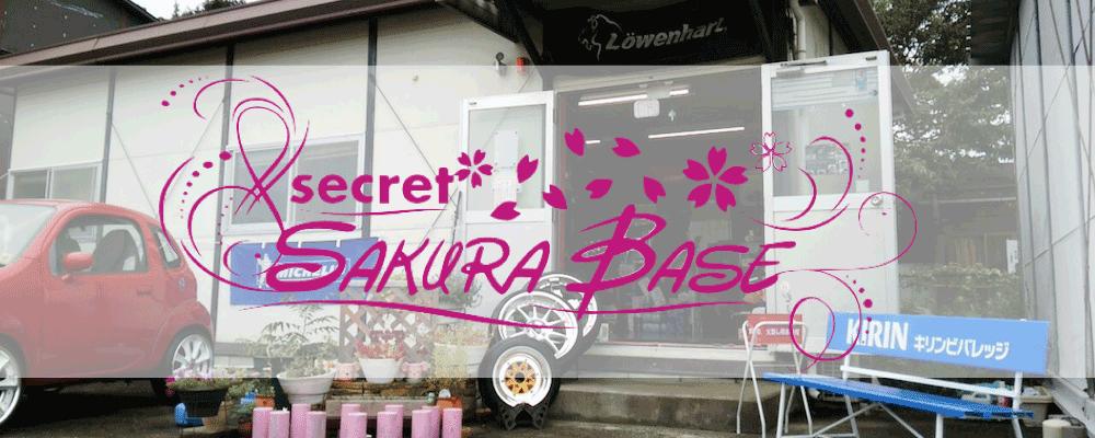 SakuraBase